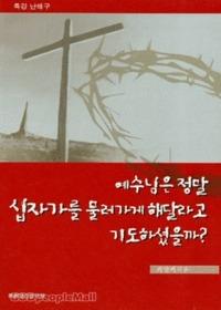 예수님은 정말 십자가를 물러가게 해달라고 기도하셨을까? : 특강난해구