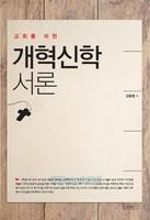 개혁신학 서론