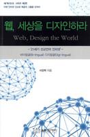 웹, 세상을 디자인하라