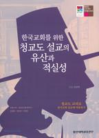 한국교회를 위한 청교도 설교의 유산과 적실성