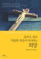 십자가, 결코 억울한 죽음이 아니라는 희망