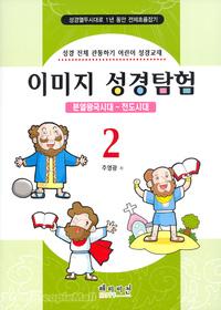 이미지 성경탐험2 분열왕국시대~전도시대
