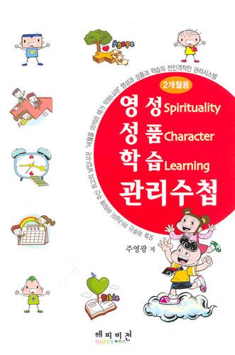 영성 성품 학습 관리수첩 (2개월용)