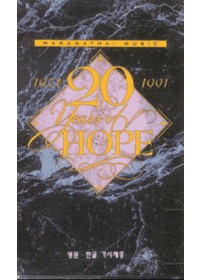 마라나타 20 Years of Hope (Tape)