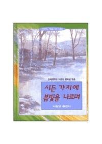 시든 가지에 봄빛을 나르며 : 시화집 (양장)