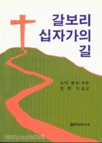 갈보리 십자가의 길