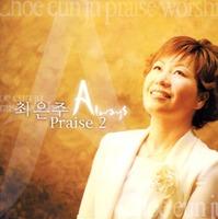 최은주 Praise 2 - Always (CD)