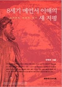 8세기 예언서 이해의 새지평 - 사회과학 비평적 읽기