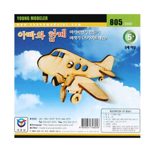 나무키트 - 아기비행기 만들기 (5종)