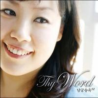 남궁송옥 2집 - Thy Word (CD)