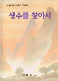 생수를 찾아서 - 박상훈 목사 설교집 제 13권
