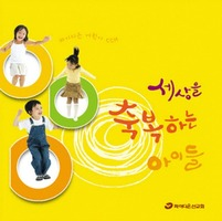 파이디온 어린이 CCM - 세상을 축복하는 아이들 (CD)