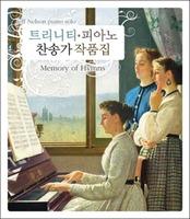 트리니티 피아노 - 찬송가 작품집 (CD)