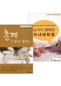 유아교육 전문가 이영숙 박사의 자녀교육시리즈 오디오북 세트 (12tape)