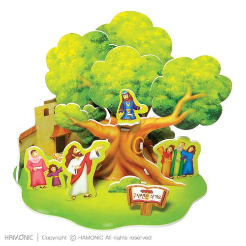 성경마을-구원받은삭개오(입체퍼즐)