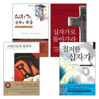 설교를 위한 사순절 도서 세트 (전4권)