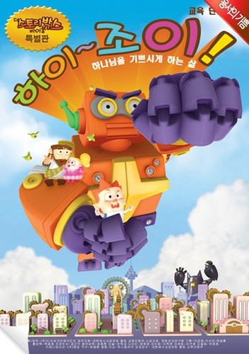 스토리박스3 - 하이~조이! (DVD)