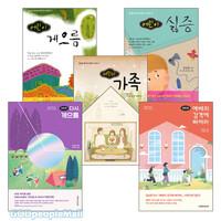 김남준목사의 어린이시리즈 세트 (전3권)
