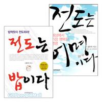 김두식 저서 세트 (전2권)