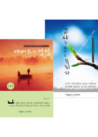 개혁주의 영성아카데미 도서 시리즈 세트(전2권)