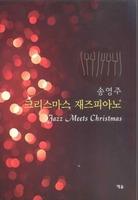 송영주 - 크리스마스 재즈피아노 (악보)