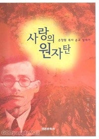 사랑의 원자탄- 손양원 목사 순교 일대기 (보급판)