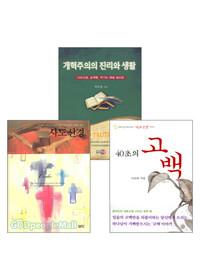 사도신경 관련 2009년 출간(개정) 도서 세트(전3권)