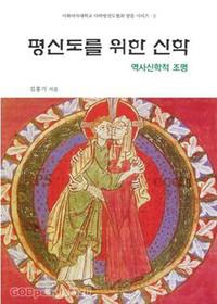 평신도를 위한 신학 - 역사신학적 조명