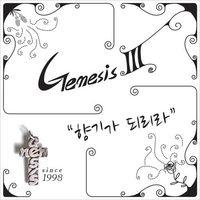 제네시스3집 - 향기가 되리라 (CD)