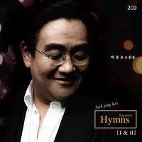 박종호의 찬송: Park Jong Ho's Favorite Hymns I & II (2CD)