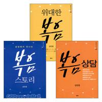 김만홍 목사 복음시리즈 세트(전3권)