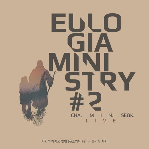 율로기아 미니스트리 2집 (CD)