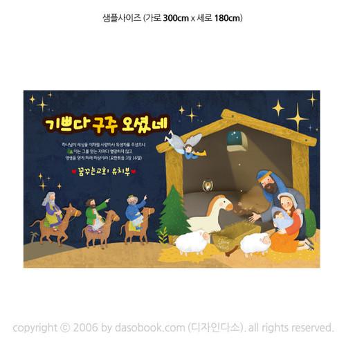 예수님성탄절교회현수막_127 ( 300 x 180 )