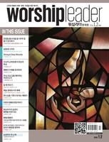 Worshipleader 한국판 2016년 1-2월호