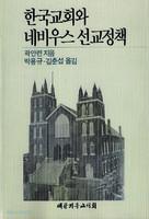 한국교회와 네비우스 선교 정책