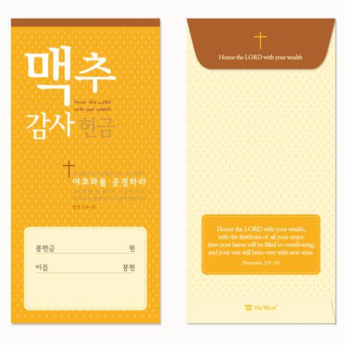기쁨 절기봉투 - 맥추헌금(50매)