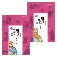 만화 중세 교회사 시리즈 세트(전2권)
