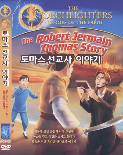 토마스 선교사이야기 (DVD)