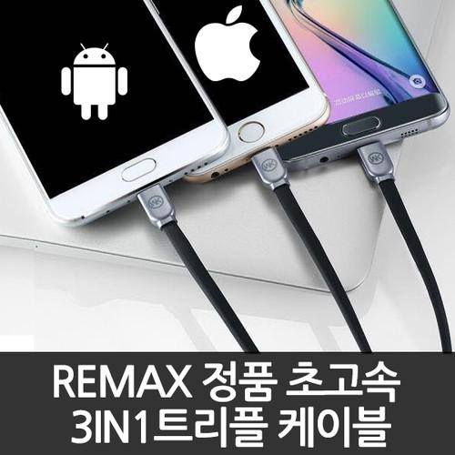 올인원! 3in1 멀티케이블 아이폰&안드로이드