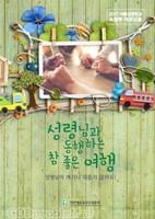 2017 여름성경학교 소망부 (학생용) : 와~ 우리 성령님 - 합동교재