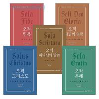 5 SOLAS SERIES 세트 (전5권)