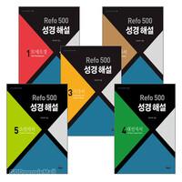 Refo 500 성경 해설 시리즈 시리즈 세트 (전3권)