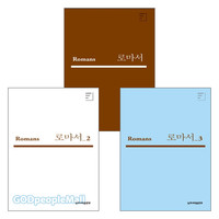 박영선 로마서 교재 시리즈 세트 (전3권)