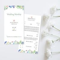결혼예배 순서지_002 (200매)