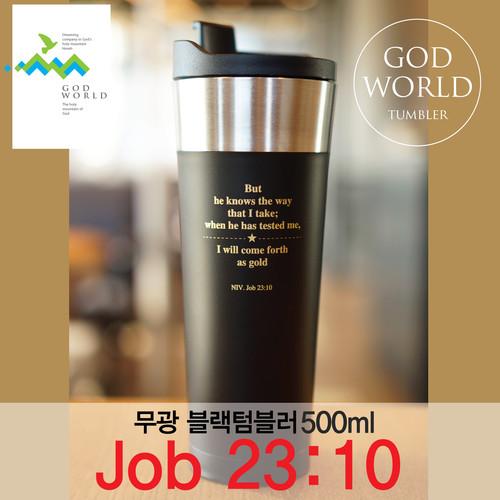 <갓월드> Job 23: 10 _ 블랙 스텐텀블러(500ml)