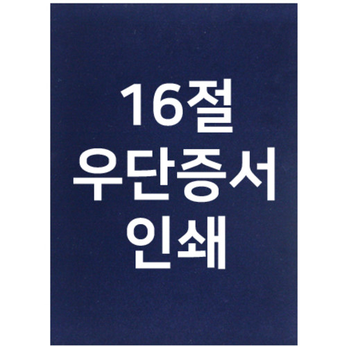 [인쇄용] 우단증서 (16절)