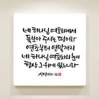 순수캘리 성경말씀액자-SA0115 신명기 11장 12절