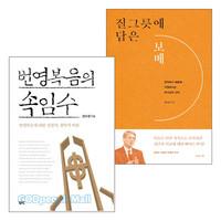 권수경 목사 저서 세트(전2권)