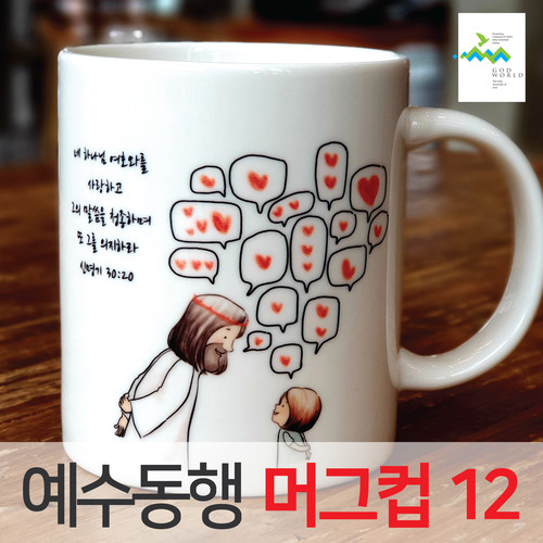 <갓월드> 예수동행 머그컵 No. 12