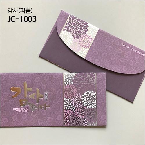 제이씨핸즈 축하감사봉투 03 [감사(퍼플)] JC-1003(1속4매)